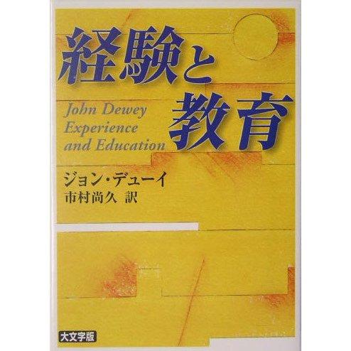 経験と教育(講談社学術文庫) [文庫]