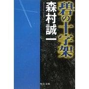碧の十字架(中公文庫) [文庫]
