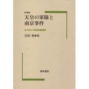 天皇の軍隊と南京事件―もうひとつの日中戦争史 新装版 [単行本]