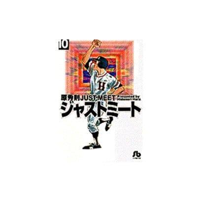 ジャストミート<10>(コミック文庫(青年)) [文庫]
