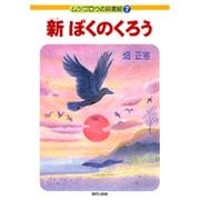 新 ぼくのくろう(ムツゴロウの図書館〈7〉) [単行本]