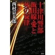 十津川警部 飯田線・愛と死の旋律(メロディ) [新書]