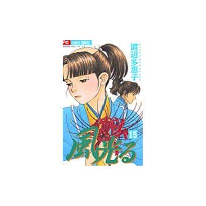 風光る<15>(フラワーコミックス) [コミック]