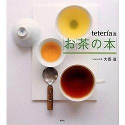 teteria流お茶の本(講談社のお料理BOOK) [単行本]