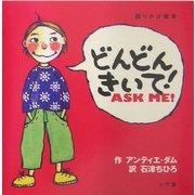 どんどんきいて!-ASK ME! [絵本]