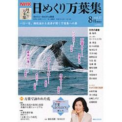 NHK日めくり万葉集 vol.17 8月放送分(講談社MOOK) [ムックその他]