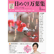 NHK日めくり万葉集 vol.22 1月放送分(講談社MOOK) [ムックその他]