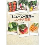 ミニ&ベビー野菜のコンテナ菜園 [単行本]