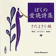 ぼくの愛読詩集(新潮CD)