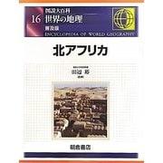 図説大百科 世界の地理〈16〉北アフリカ 普及版 [全集叢書]