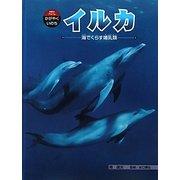 イルカ―海でくらす哺乳類(科学のアルバム・かがやくいのち〈5〉) [全集叢書]