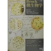 Brock微生物学 [単行本]