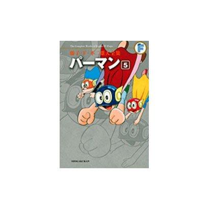 藤子・F・不二雄大全集 パーマン<5>(てんとう虫コミックス(少年)) [コミック]