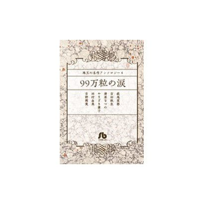 珠玉の名作アンソロジー / 4 99万粒の涙(コミック文庫(女性)) [文庫]