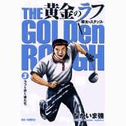 黄金のラフ 3(ビッグコミックス) [コミック]