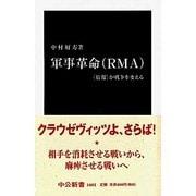 """軍事革命(RMA)―""""情報""""が戦争を変える(中公新書) [新書]"""