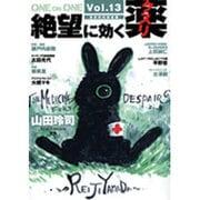 絶望に効くクスリ 13-ONE ON ONE(ヤングサンデーコミックススペシャル) [コミック]