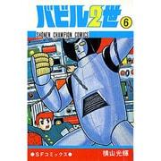 バビル2世 6(少年チャンピオン・コミックス) [コミック]