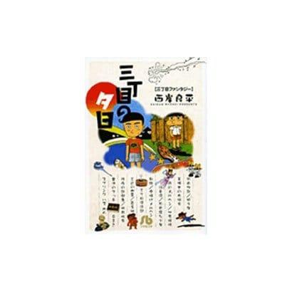 三丁目の夕日 三丁目ファンタジー編〔小学館文庫〕(コミック文庫(青年)) [文庫]