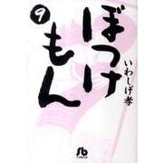 ぼっけもん<9>(コミック文庫(青年)) [文庫]