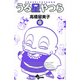 うる星やつら〔新装版〕<6>(少年サンデーコミックス) [コミック]