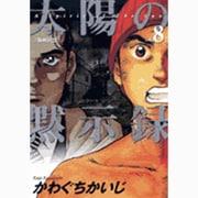 太陽の黙示録 vol.8(ビッグコミックス) [コミック]