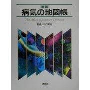 病気の地図帳 新版 [全集叢書]