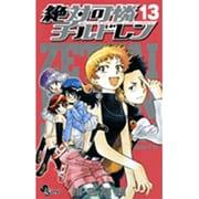 絶対可憐チルドレン 13(少年サンデーコミックス) [コミック]