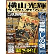 横山光輝プレミアム・マガジン VOL.7(KODANSHA Official File Magazine) [ムックその他]