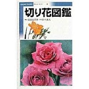 切り花図鑑(ポケットガイド〈1〉) [全集叢書]