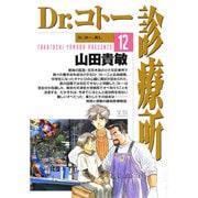 Dr.コトー診療所<12>(ヤングサンデーコミックス) [コミック]