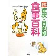 愛犬のための症状・目的別食事百科 [単行本]