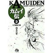 カムイ伝<3>(コミック文庫(青年)) [文庫]