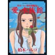 愛・水族館-柏木ハルコ短編集(ビッグコミックス) [コミック]