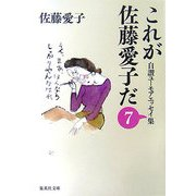 これが佐藤愛子だ〈7〉―自讃ユーモアエッセイ集(集英社文庫) [文庫]