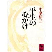 平生の心がけ(講談社学術文庫) [文庫]