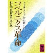 コペルニクス革命―科学思想史序説(講談社学術文庫) [文庫]