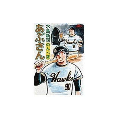 あぶさん<1>-のんべ鷹(ビッグ コミックス) [コミック]