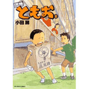 団地ともお 8(ビッグコミックス) [コミック]