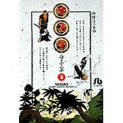 サスケ 3 練活の巻(小学館文庫 しB 23) [文庫]