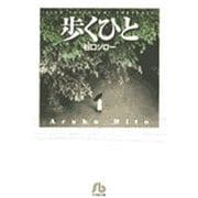 歩くひと(コミック文庫(青年)) [文庫]
