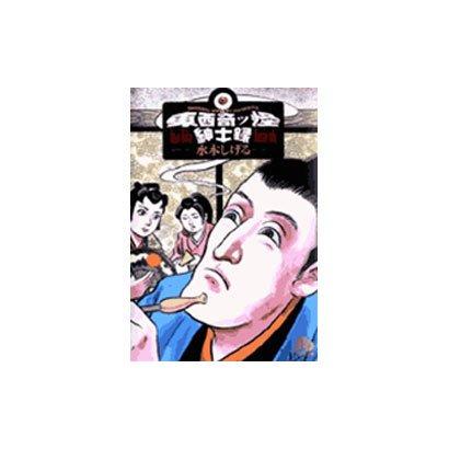 東西奇ッ怪紳士録(小学館文庫 みB 3) [文庫]