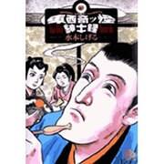 東西奇ッ怪紳士録(コミック文庫(青年)) [文庫]