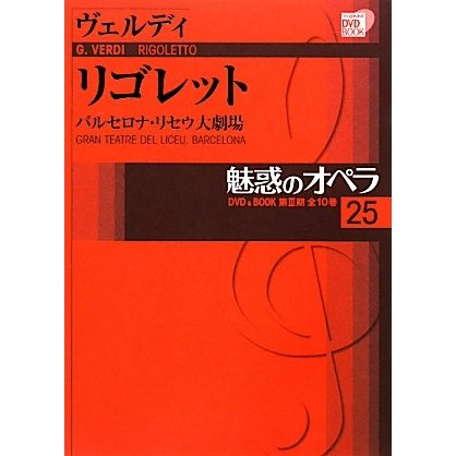 魅惑のオペラ〈25〉リゴレット―バルセロナ・リセウ大劇場(小学館DVD BOOK)