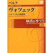 魅惑のオペラ〈29〉ベルク ヴォツェック―ベルリン国立歌劇場(小学館DVD BOOK)