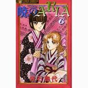 暁のARIA 6(フラワーコミックスアルファ) [コミック]