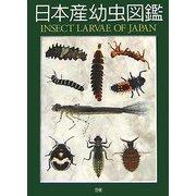日本産幼虫図鑑 [図鑑]