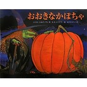 おおきなかぼちゃ(主婦の友はじめてブック―おはなしシリーズ) [絵本]