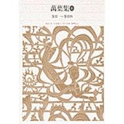 万葉集〈1〉(新編 日本古典文学全集〈6〉) [全集叢書]