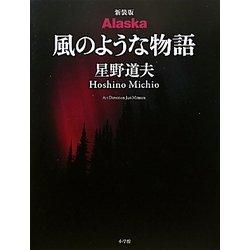 Alaska 風のような物語 新装版 [単行本]